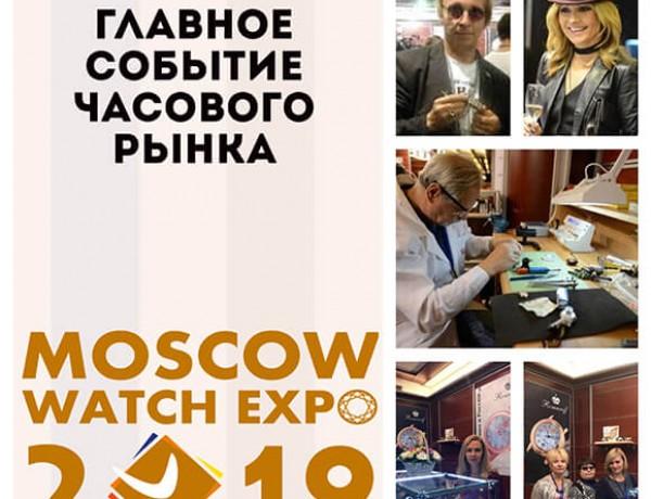 Приглашаем Вас на выставку Moscow Watch Expo-2019!