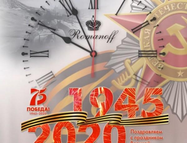 Romanoff к 75-летию Победы